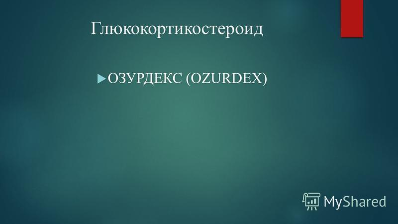 Глюкокортикостероид ОЗУРДЕКС (OZURDEX)