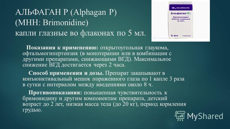 АЛЬФАГАН Р (Alphagan Р) (МНН: Brimonidine) капли глазные во флаконах по 5 мл. Показания к применению: открытоугольная глаукома, офтальмогипертензия (в монотерапии или в комбинации с другими препаратами, снижающими ВГД). Максимальное снижение ВГД дост