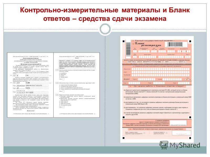Контрольно-измерительные материалы и Бланк ответов – средства сдачи экзамена