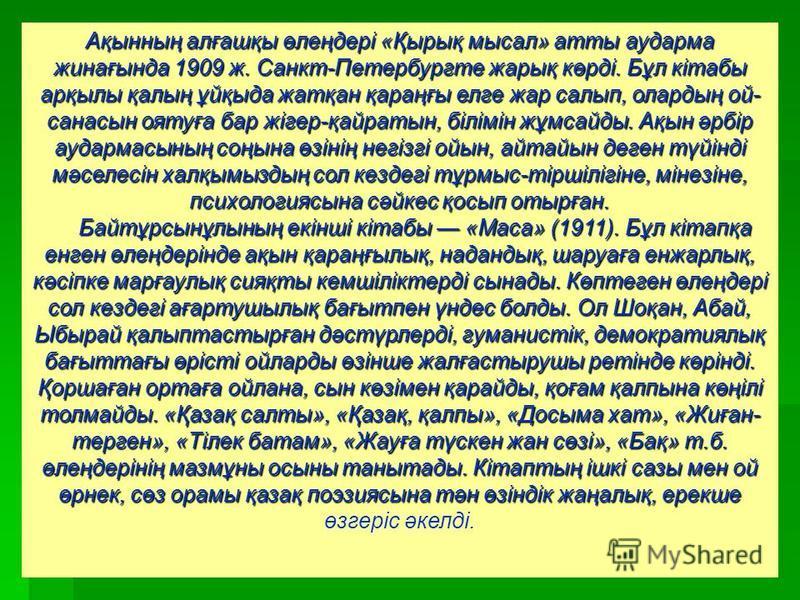 Ақынның алғашқы өлеңдері «Қырық мысал» аты аударма жинағында 1909 ж. Санкт-Петербургте жарық көрді. Бұл кітабы арқыли қалиң ұйқыда жатқан қараңғы елке жар салип, олардың ой- санасын оятуға бар жігер-қайратын, білімін жұмсайды. Ақын әрбір аудармасының