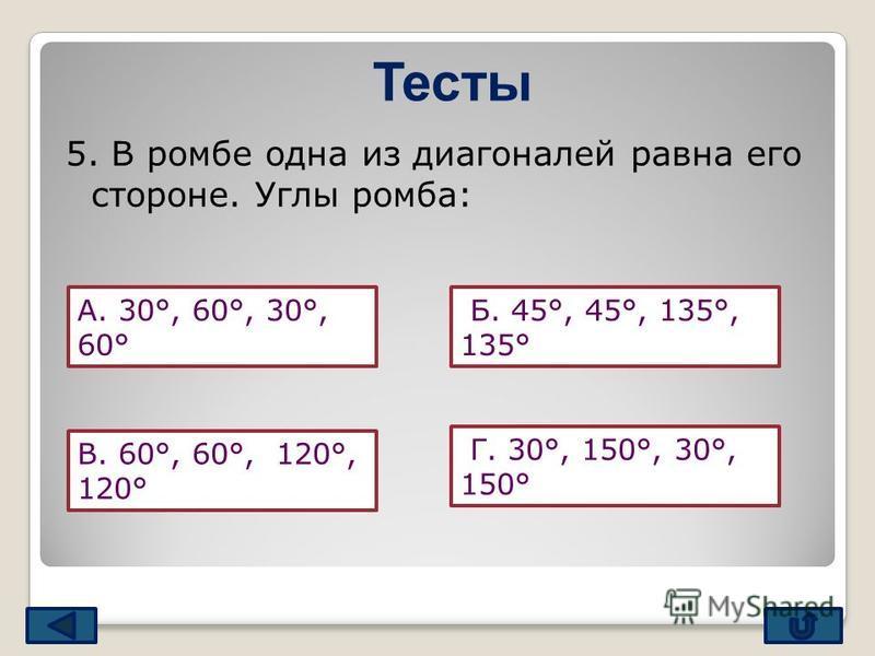 4. Из каких двух равных треугольников можно сложить квадрат? Тесты Б. Правильных В. Равнобедренных А. Прямоугольных Г. Равнобедренных прямоугольных