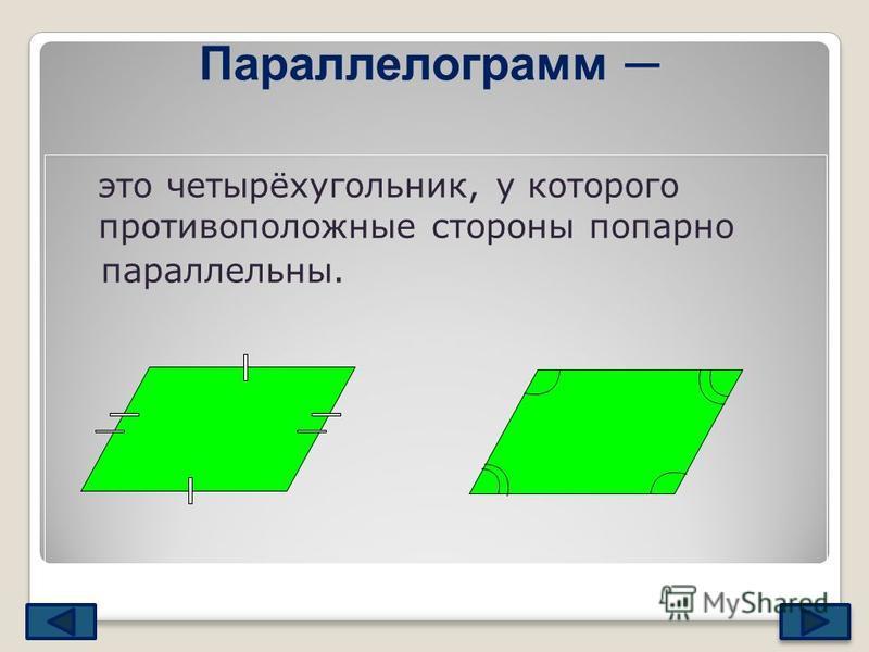 Виды четырёхугольников: Трапеция Квадрат Ромб Прямоугольник Параллелограмм