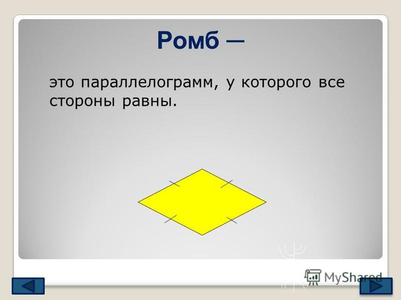 Прямоугольник Прямоугольник Это параллелограмм, у которого все углы прямые.