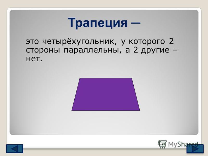 Квадрат это прямоугольник, у которого все стороны равны.