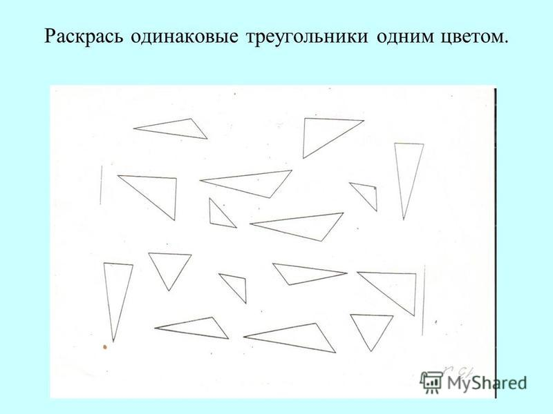 Раскрась одинаковые треугольники одним цветом.