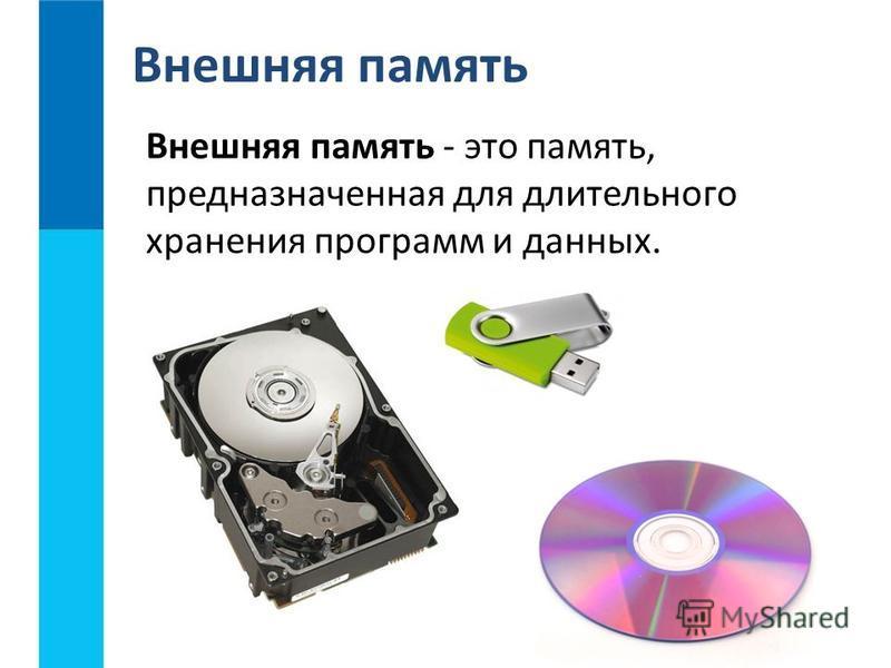 Внешняя память - это память, предназначенная для длительного хранения программ и данных. Внешняя память