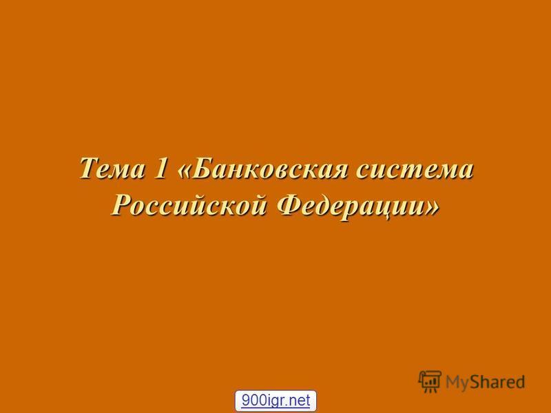 Тема 1 «Банковская система Российской Федерации» 900igr.net