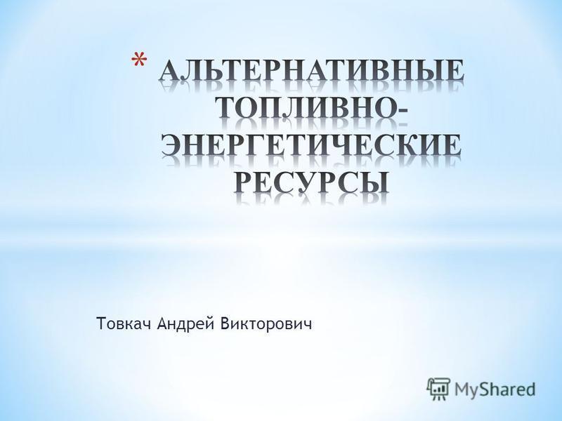 Товкач Андрей Викторович