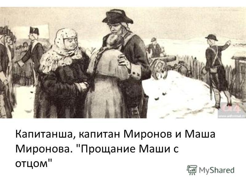 Капитанша, капитан Миронов и Маша Миронова. Прощание Маши с отцом