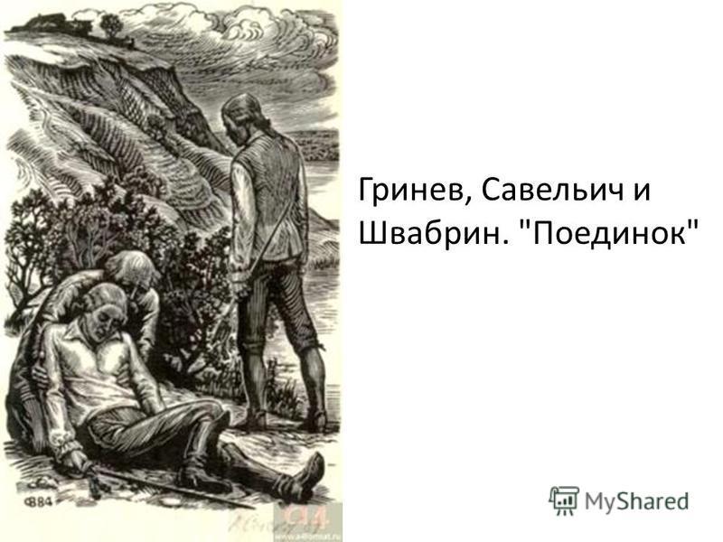 Гринев, Савельич и Швабрин. Поединок