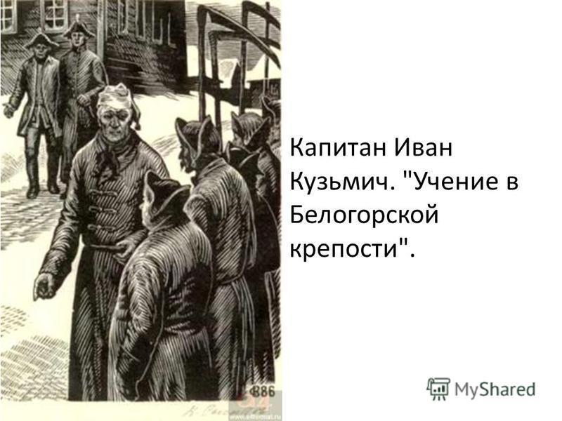 Капитан Иван Кузьмич. Учение в Белогорской крепости.