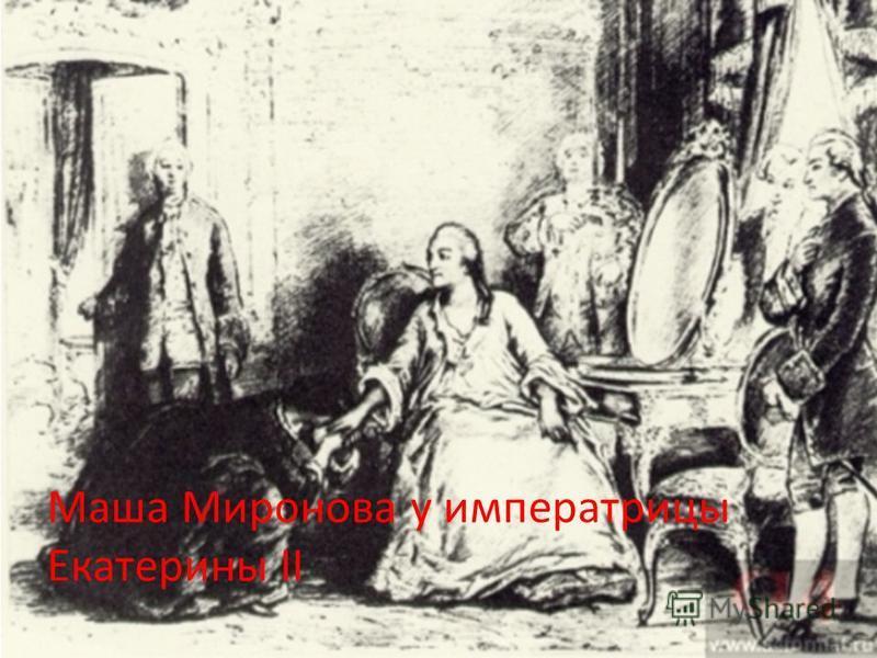 Маша Миронова у императрицы Екатерины II