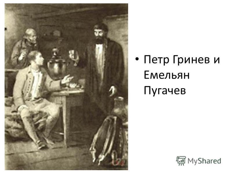 Петр Гринев и Емельян Пугачев