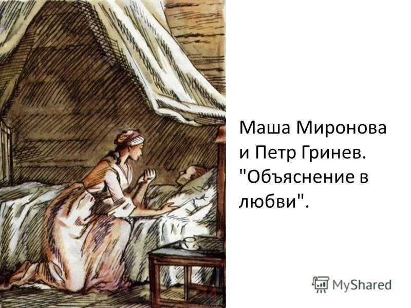 Маша Миронова и Петр Гринев. Объяснение в любви.