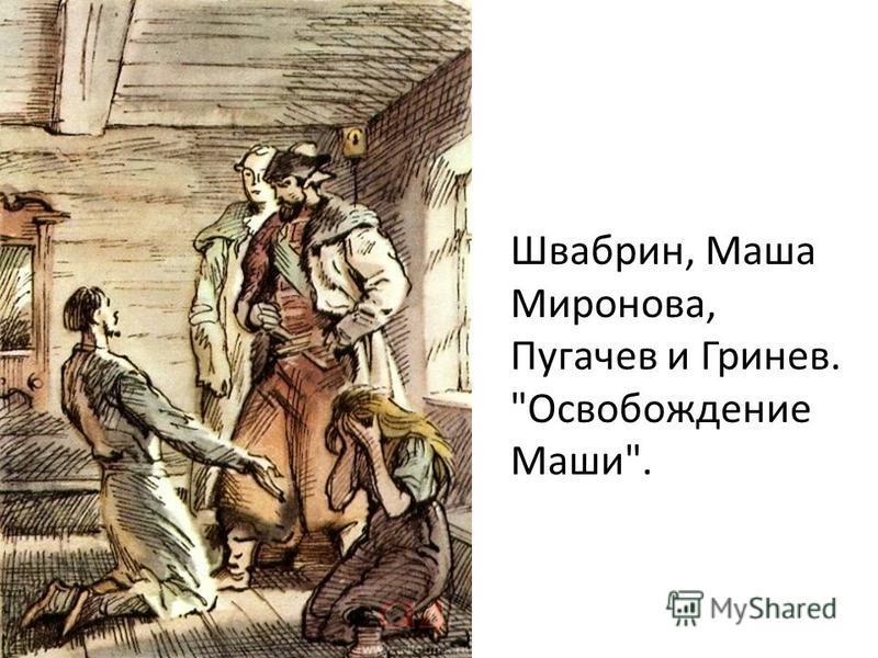 Швабрин, Маша Миронова, Пугачев и Гринев. Освобождение Маши.