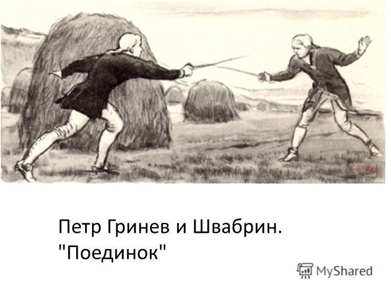 Петр Гринев и Швабрин. Поединок