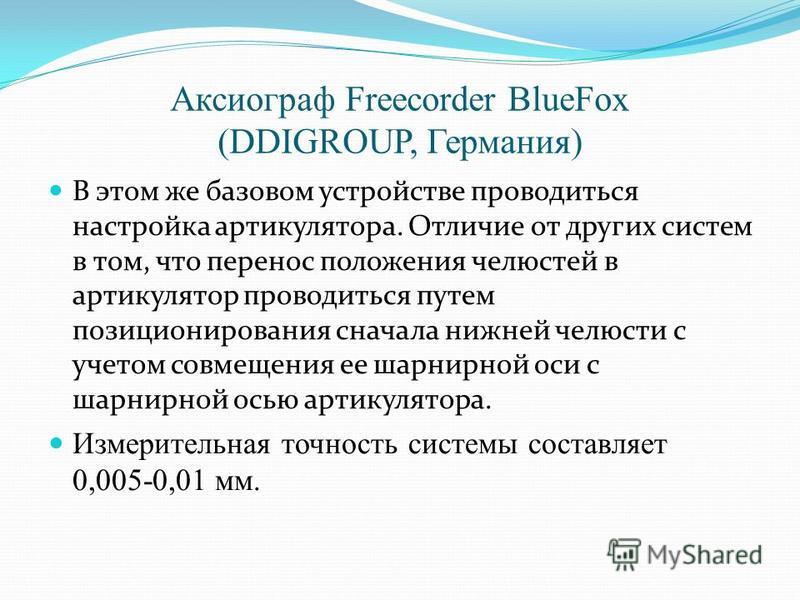 Аксиограф Freecorder BlueFox (DDIGROUP, Германия) В этом же базовом устройстве проводиться настройка артикулятора. Отличие от других систем в том, что перенос положения челюстей в артикулятор проводиться путем позиционирования сначала нижней челюсти