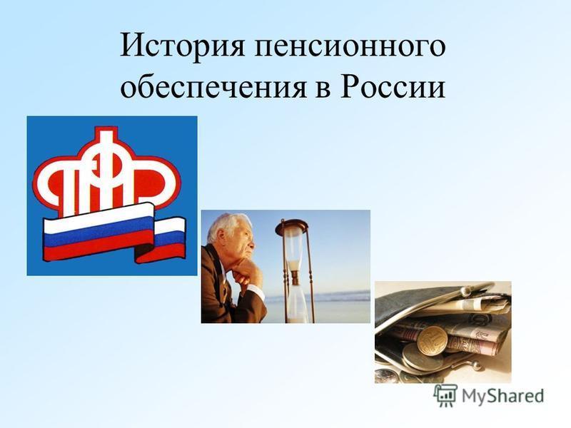 История пенсионного обеспечения в России