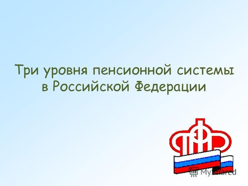 Три уровня пенсионной системы в Российской Федерации