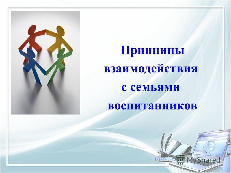 Принципы взаимодействия с семьями воспитанников