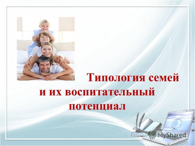 Типология семей и их воспитательный потенциал