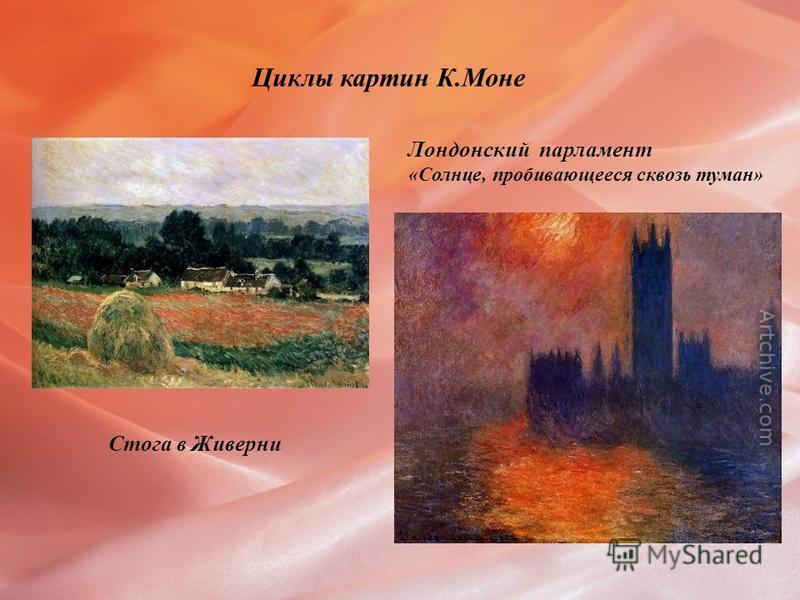 Циклы картин К.Моне Стога в Живерни Лондонский парламент «Солнце, пробивающееся сквозь туман»