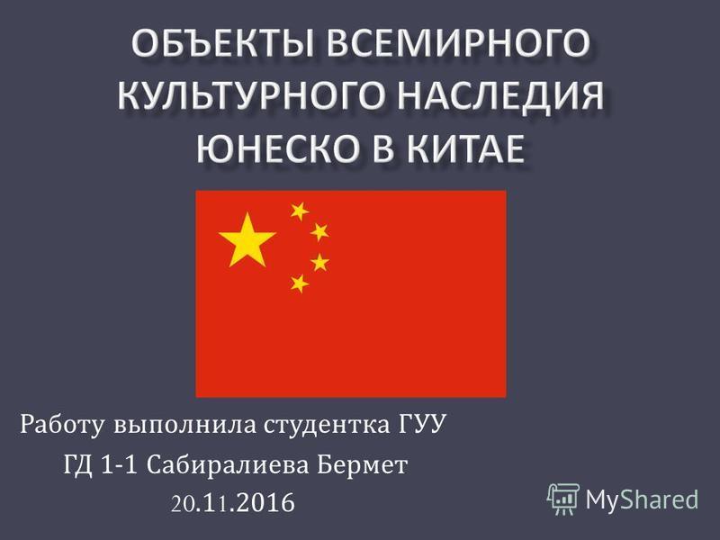 Работу выполнила студентка ГУУ ГД 1-1 Сабиралиева Бермет 20.11.2016