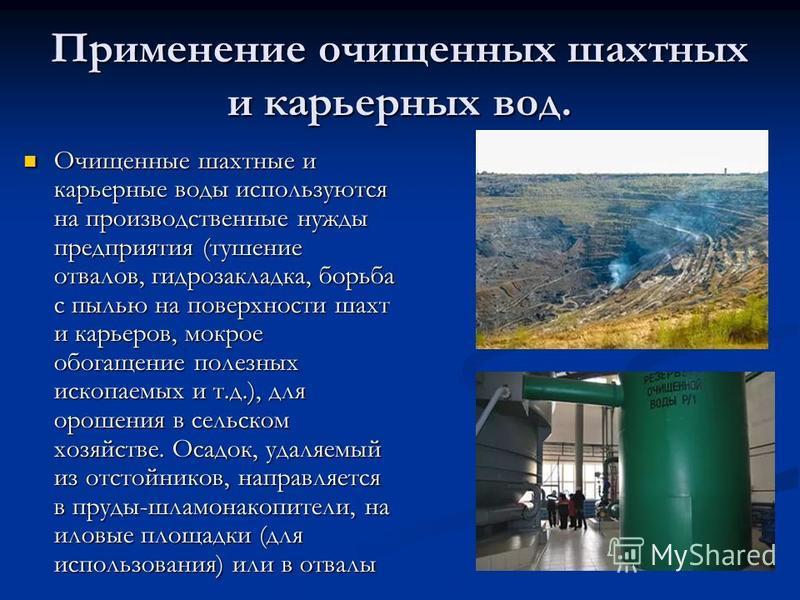 Применение очищенных шахтных и карьерных вод. Очищенные шахтные и карьерные воды используются на производственные нужды предприятия (тушение отвалов, гидрозакладка, борьба с пылью на поверхности шахт и карьеров, мокрое обогащение полезных ископаемых