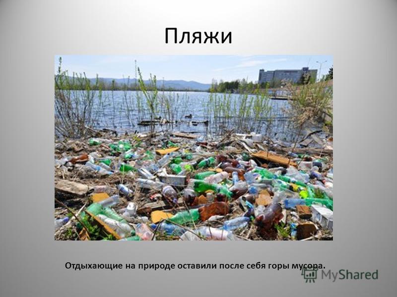 Пляжи Отдыхающие на природе оставили после себя горы мусора.