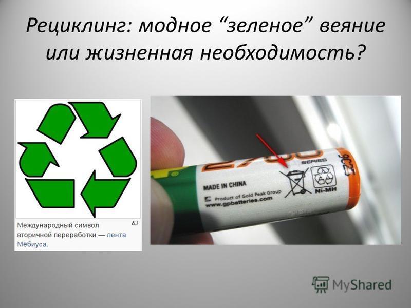 Рециклинг: модное зеленое веяние или жизненная необходимость?