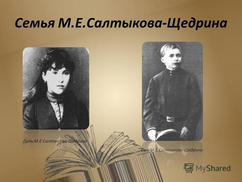 Семья М.Е.Салтыкова-Щедрина Дочь М.Е.Салтыкова-Щедрина Сын М.Е.Салтыкова-Щедрина 10