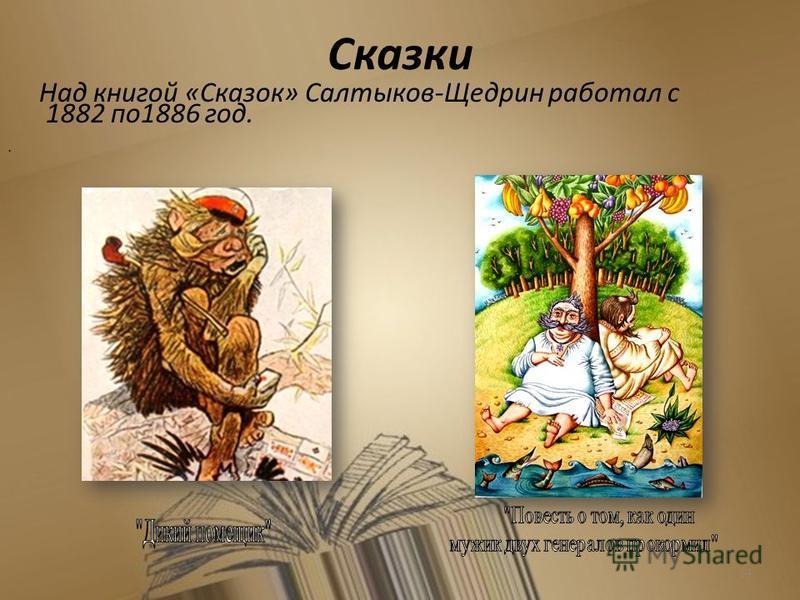 Сказки Над книгой «Сказок» Салтыков-Щедрин работал с 1882 по 1886 год. 14