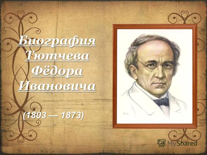 Биография Тютчева Фёдора Ивановича Биография Тютчева Фёдора Ивановича (1803 1873)