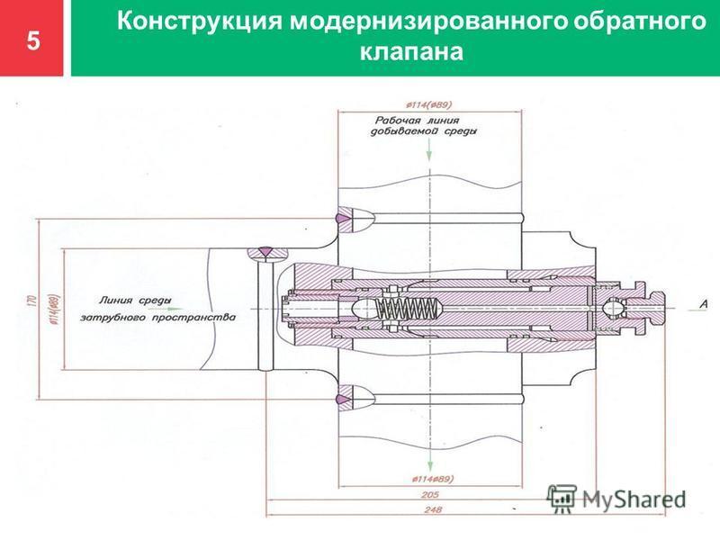 Конструкция модернизированного обратного клапана 5