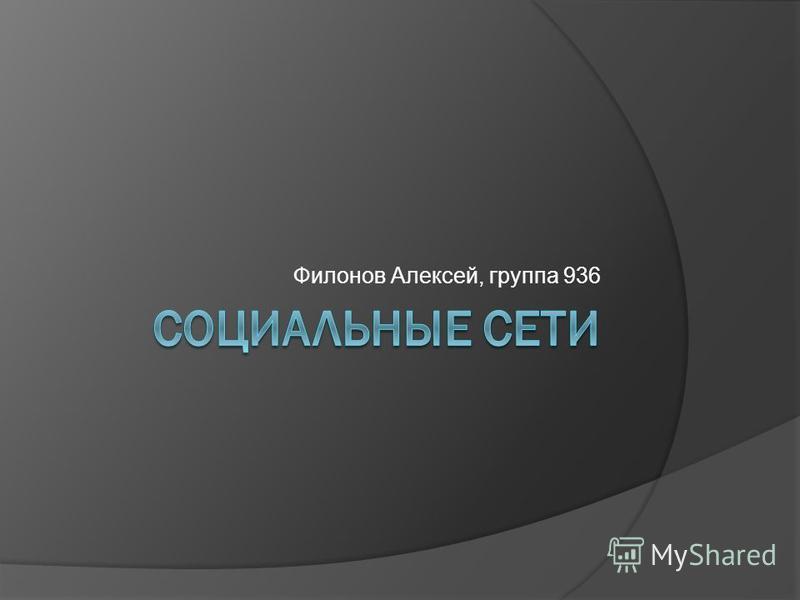 Филонов Алексей, группа 936