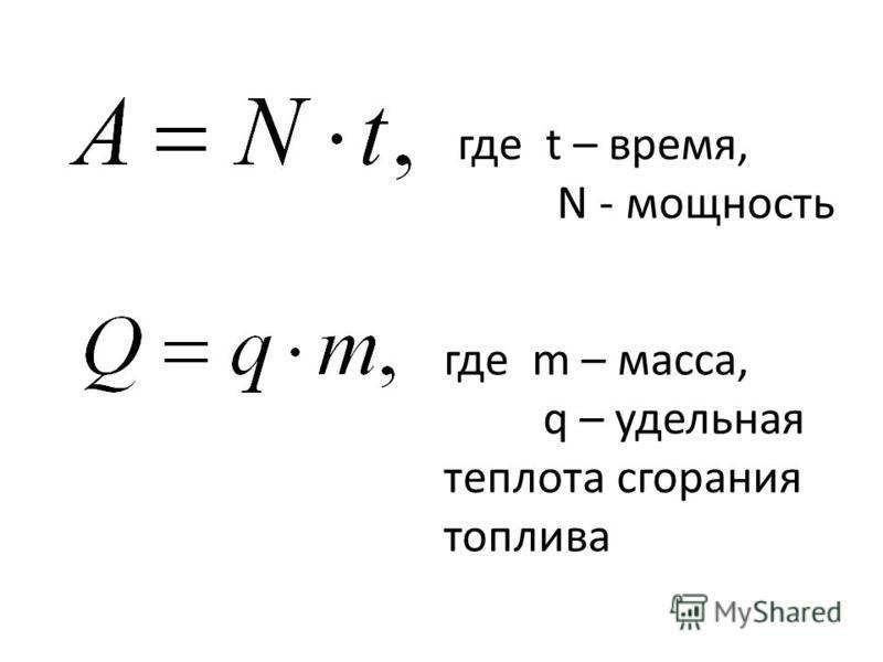 где t – время, N - мощность где m – масса, q – удельная теплота сгорания топлива