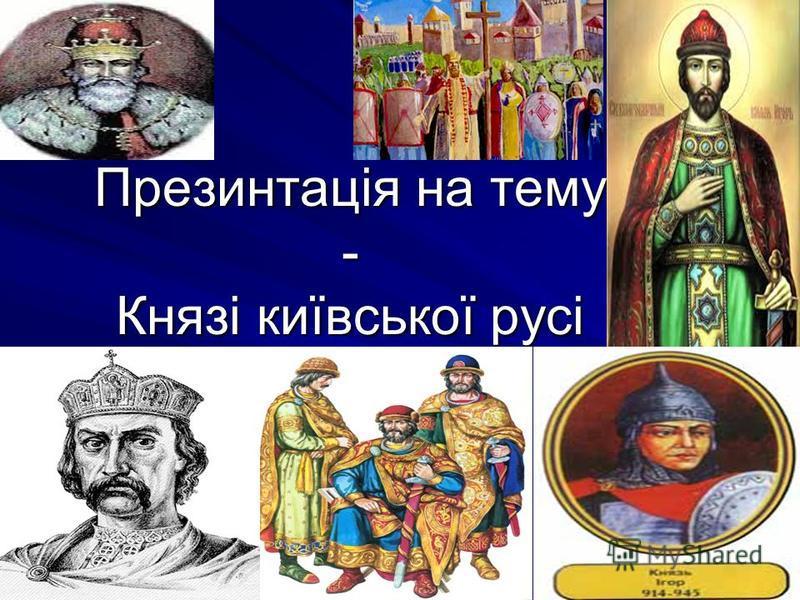 Презинтація на тему - Князі київської русі