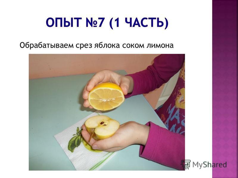 Обрабатываем срез яблока соком лимона