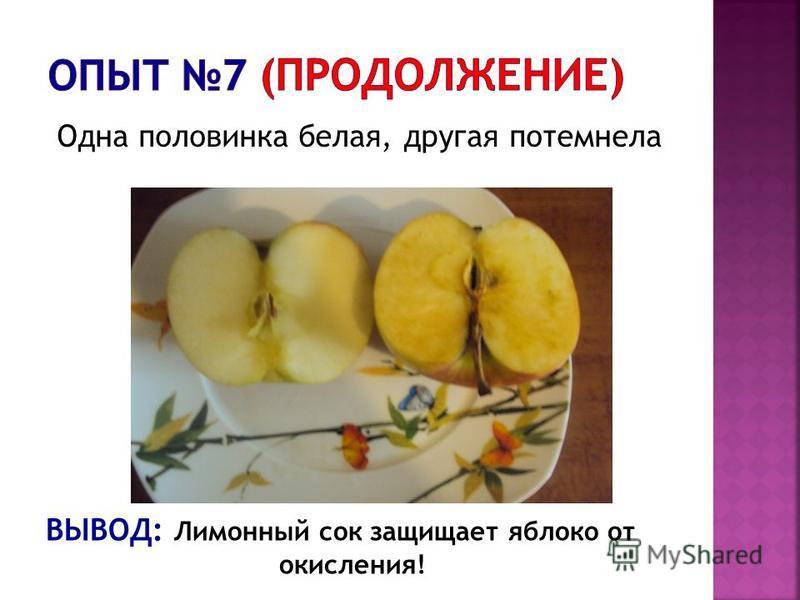ВЫВОД: Лимонный сок защищает яблоко от окисления! Одна половинка белая, другая потемнела