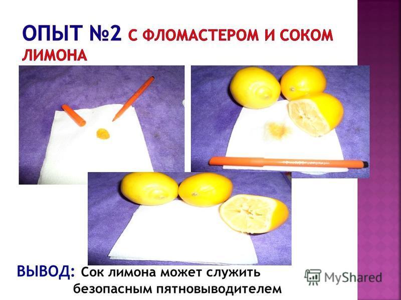 ВЫВОД: Сок лимона может служить безопасным пятновыводителем