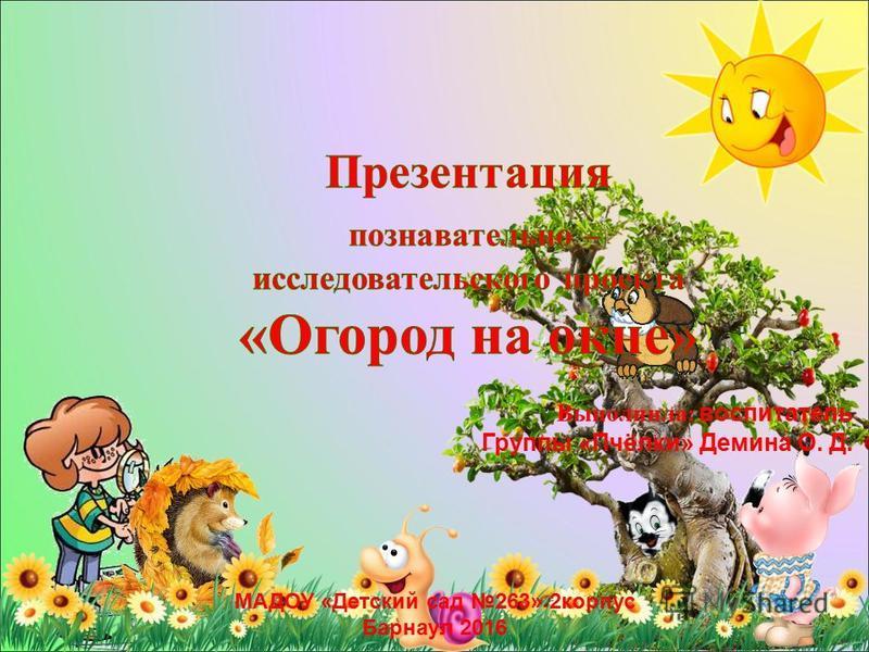 Выполнила: воспитатель Группы «Пчёлки» Демина О. Д. МАДОУ «Детский сад 263» 2 корпус Барнаул 2016