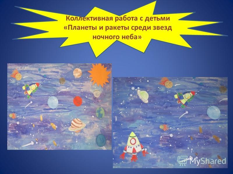 Коллективная работа с детьми «Планеты и ракеты среди звезд ночного неба».