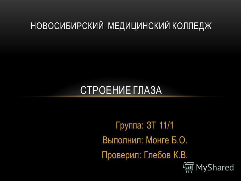 Группа: ЗТ 11/1 Выполнил: Монге Б.О. Проверил: Глебов К.В. НОВОСИБИРСКИЙ МЕДИЦИНСКИЙ КОЛЛЕДЖ СТРОЕНИЕ ГЛАЗА