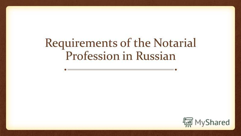 Requirements of the Notarial Profession in Russian