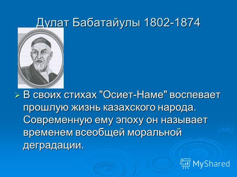 Дулат Бабатайулы 1802-1874 В своих стихах