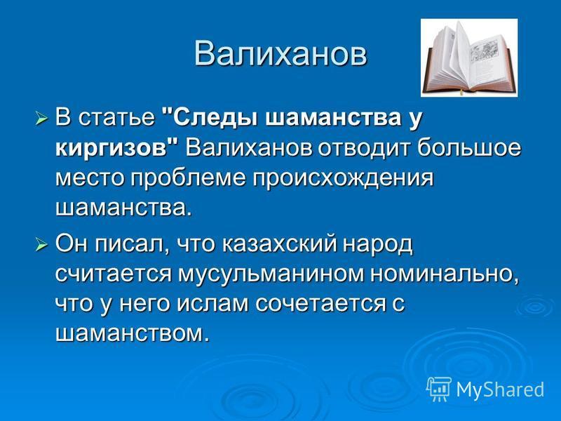 Валиханов В статье