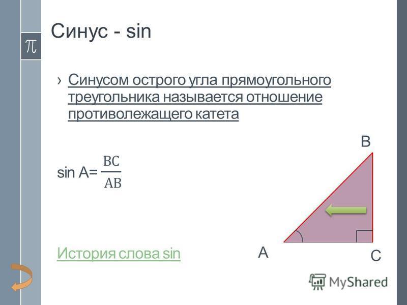 Синус - sin А В С