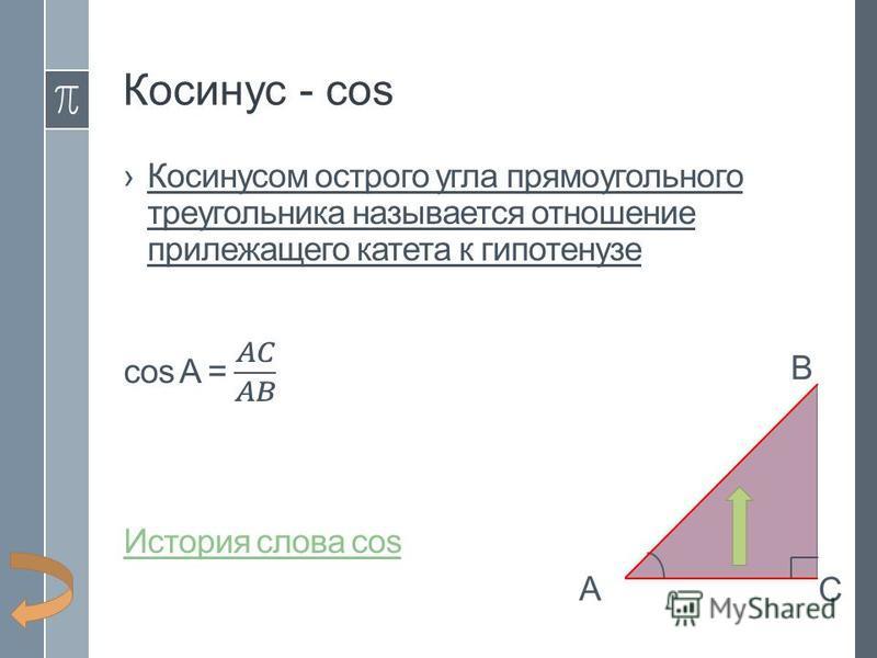 Косинус - cos