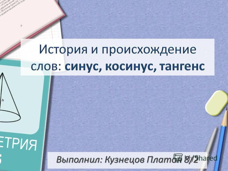 Выполнил: Кузнецов Платон 8/2