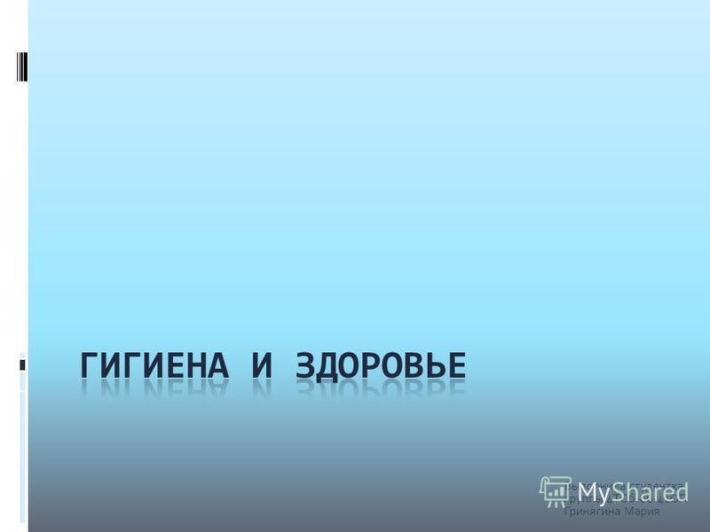 Выполнила студентка группы 4ТОб-06-41ОП Гринягина Мария